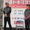 佐渡トキマラソン 2017