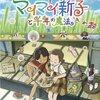 映画No71【マイマイ新子と千年の魔法】みんな子どもだった。子ども時代が温かく思い出される映画。