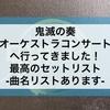 【鬼滅の奏】東京フィルハーモニーのオーケストラコンサートの感想!最高のセトリ(プログラム)!