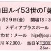 髭男爵山田ルイ53世の妬男#2観覧