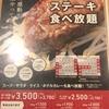 【期間限定】山形グランドホテル  ステーキ食べ放題フェア