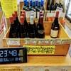 ボージョレ解禁、佐々木酒店にワインを買いに行ってみた。(中央区日本橋人形町)