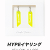 【2020 TOUR】HYPEイヤリング