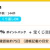 【ハピタス】ビックカメラ.comで2%ポイント!AirPods Proもお得に購入!
