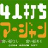 ファミコンソフト【1】4人打ちマージャン