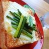 「銀座に志かわ」の生食パンで作るニンニクの芽のチーズトーストが絶品すぎた!【レシピ】