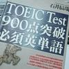 英語学習忘備録記事、始めようと思ってます