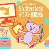 Shutterstock(シャッターストック)イラスト投稿方法をまとめました