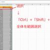 エクセルで散布図を作成する具体的手順(分析方法も解説)