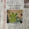 長崎新聞掲載記事