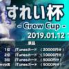 【大会】1月12日開催『すれい杯-Crow Cup』エントリー受付中!【豪華賞品あり】