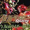 仮面ライダーSPIRITS 8巻