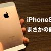 AppleがiPhoneSEを緊急値下げ(SIMフリー版)!これだけ安くiPhoneが買えるとなると、中学生や高校生の子供にも購入可能です。
