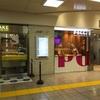 新宿ルミネエスト『POGG』。BAKE系列の焼き立てスイートポテトパイの専門店は、『BAKE』のお隣です。