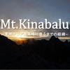 標高4,095mの東南アジア最高峰キナバル山に登った理由