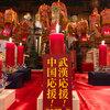 『武漢、中国がんばれ!』新型ウイルスに際し、日本道観・日本タオイズム協会による応援活動(3) <日本道観の道教交流>