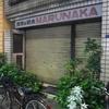 新世界付近の喫茶/大阪府大阪市