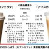 セブンカフェよりホットとアイスのカフェラテが新型マシンで新登場。コンビニ大手3社のアイスカフェラテを比較してみ間下このみ。