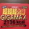 ペヤング激辛やきそば超超超大盛GIGAMAX2136kcalを食べてみた