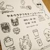 1月28日(日)【ヤネウラアフタヌーンマーケット vol.007】開催します!