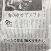 「柏原竜二さん」のその後を日本経済新聞で知る