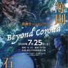 Beyond Crona/近藤等則×石坂亥士