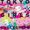 飛磨(ASUMA)の「喜怒哀楽探求心」NO.002喜 TOKYO GIRLS COLLECTION