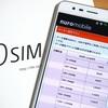 0円からの格安SIM 安さなら段階制や時間制もお薦め 見直しお薦めタイプ(4)【日経トレンディネット】