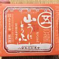 豆腐なのに濃厚なめらか⁉︎ 熊本のディープな珍味「山うにとうふ」をいろいろアレンジしてみた