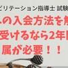 学会入会方法 心臓リハビリテーション学会(心リハ指導士)