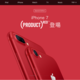 iPhone7にレッド登場!iPhone 7 (PRODUCT)RED™ Special Editionの注文はいつから?他の色とiPhone7との違いは何?