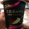 北海道乳業:美食家のプリン