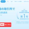 QUOINEX(コインエクスチェンジ)の口座開設・登録手順【2018年版マニュアル】