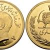 イラン1978年10パーレヴィ大型金貨