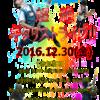 【12/30(金)】超絶ギタリストライブ!!開催決定!!!