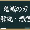 【鬼滅の刃】最強の鬼 鬼舞辻無惨の名言!! 【鬼滅の刃 鬼舞辻無惨】
