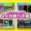 【PS4】オフラインで協力・対戦プレイが楽しめるゲームソフト