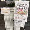 7/23 ときめき宣伝部ユニバーサルミュージック本社パジャマパーティー