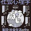 【書評】図解 眠れなくなるほど面白い社会心理学