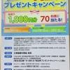 山陽マルナカ×三幸製菓 商品券プレゼントキャンペーン 3/31〆