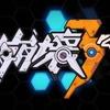 崩壊3rdの評価・感想!化け物クラスのグラフィックを誇る爽快アクションゲーム!