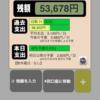 【生活費】12/11までの支出。