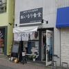 【雑記】花澤香菜の実家でおいなりさんを食べてきた。