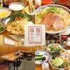 【オススメ5店】水道橋・飯田橋・神楽坂(東京)にあるラーメンが人気のお店