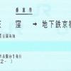 マルス券の地下鉄○○駅
