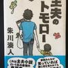 【読書感想】『主夫のトモロー』現代社会の無理ゲーを楽しく描いた必読本だと思いました!