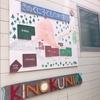 日本一の自由な学校!?きのくに子どもの村学園へ!