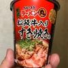 おやつカンパニー ベビースターラーメン丸 松阪牛入りすき焼き味
