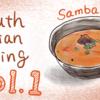 【南インド料理備忘録】Vol.1 サンバル