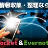 情報収集にお役立ち!Pocket&Evernote活用方法